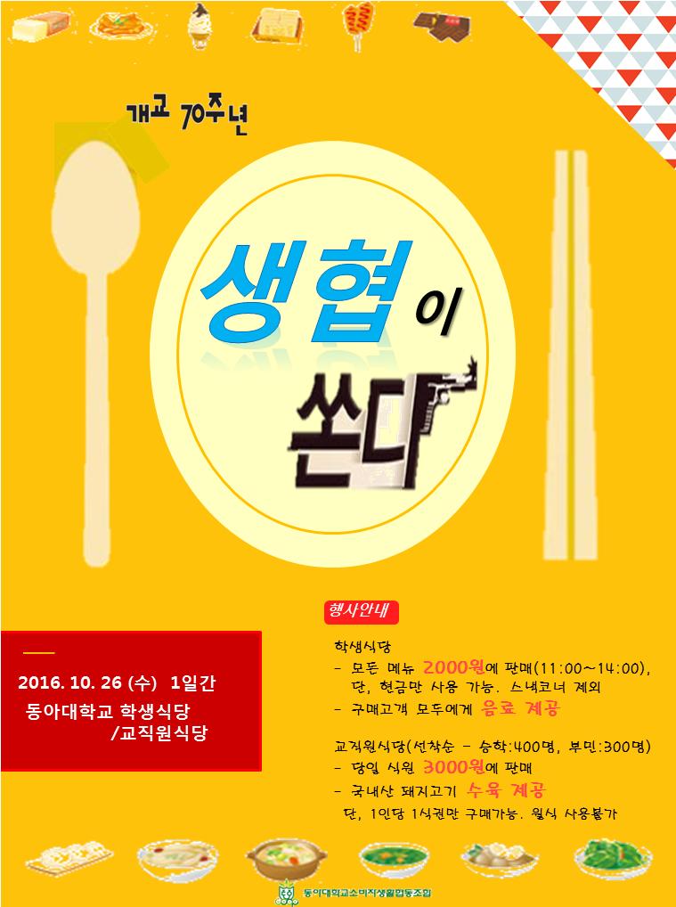 10/26(수) 동아대학교 개교기념일 식당 할인 행사